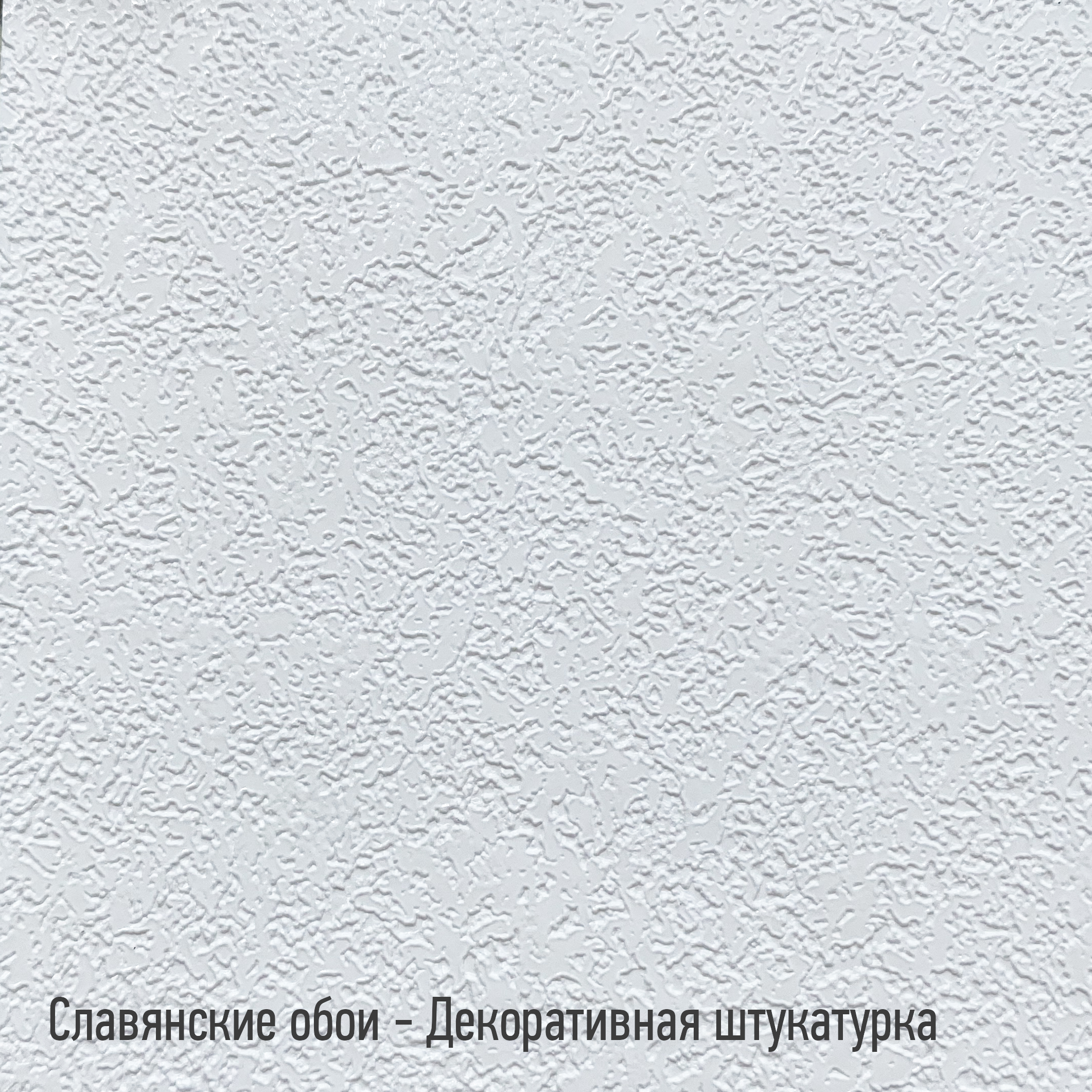 Славянские обои Декоративная штукатурка - фото №1